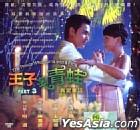 王子变青蛙 (Part 3) (14-20集) (待续) (马来西亚版)