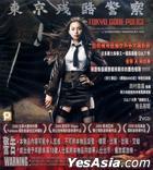 東京殘酷警察 (VCD) (香港版)
