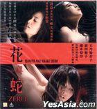 Flower and Snake: Zero (VCD) (Hong Kong Version)