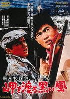 Furaibo Tantei Misaki wo Wataru Kuroi Kaze (Japan Version)