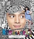 Fu-Zoku Changed My Life (Blu-ray) (Japan Version)