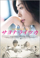 Sayonara Itsuka (DVD) (Japan Version)