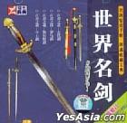Shi Jie Ming Jian (VCD) (China Version)