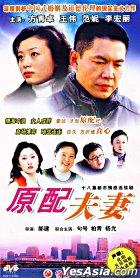 原配夫妻 (18集) (完) (中国版)