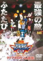 Digimon Adventure 02 Diablomon no Gyakushu  (DVD) (Japan Version)