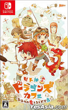 Little Dragon Café 秘密之龙与不思议之岛 (日本版)