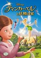 Tinker Bell and the Great Fairy Rescue (DVD) (Japan Version)