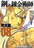 Fullmetal Alchemist (Complete Version) (Vol.8)