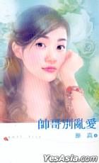 Mei Gui Wen 131 -  Shuai Ge Bie Luan Ai