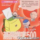Ji Chu Han Zi500 5 ( Shi Li Ji Zhen Cang Tao Zhuang)