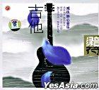 Jie Ta DSD (China Version)