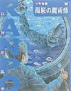 shiyounen tantei 12 shiyounen tantei edogawa rampo 12 kaitei no majiyutsushi