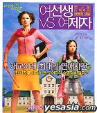Lovely Rivals (VCD) (Korea Version)