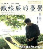 Adiantum Blue (VCD) (English Subtitled) (Hong Kong Version)