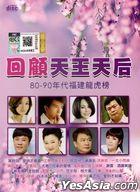 Hui Gu Tian Wang Tian Hou (2CD) (Malaysia Version)