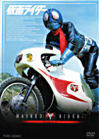 Kamen Rider Vol.1 (Japan Version)