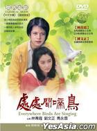 Everywhere Birds Are Singing (DVD) (Taiwan Version)