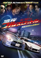WANGAN FULL THROTTLE (Japan Version)