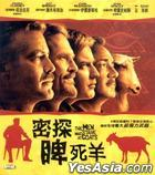 The Men Who Stare At Goats (VCD) (Hong Kong Version)