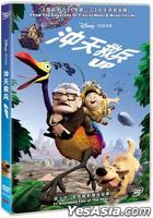 Up (DVD) (Hong Kong Version)