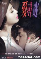 Enthralled (2014) (DVD) (Hong Kong Version)