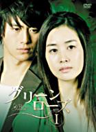 Green Rose DVD Box 1 (Japan Version)