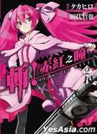 Akame Ga Kill! (Vol.2)
