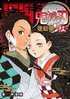 Demon Slayer: Kimetsu No Yaiba Coloring Book 'Red'