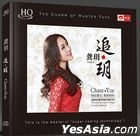 Chase Yue (HQCD) (China Version)