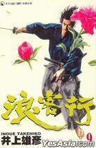 浪客行 (Vol.9) (黑白平装版)