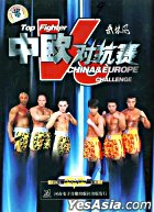 Top Fighter China & Europe Challenge (DVD) (China Version)