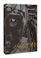Parasite (Blu-ray) (Japan Version)
