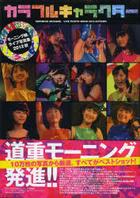 モーニング娘。ライブ写真集2012秋 -カラフルキャラクター / TOKYO NEWS MOOK 通巻334号