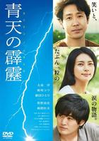 青天霹靂 (DVD) (普通版) (日本版)