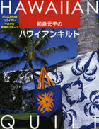 Hawaiian Quilts (With paper pattern)
