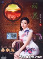 相遇 (CD + Karaoke DVD) (マレーシア版)