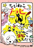 Chibi Neko Chobi, Chibi Neko Kobi To Otomodachi (Japan Version)