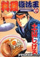 Shoku-King (Vol.18)