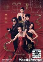 Limelight Years (Ep.1-22) (End) (Multi-audio) (English Subtitled) (TVB Drama) (US Version)