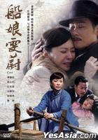 Chuan Niang Wen Wei (2008) (DVD) (Ep. 1-35) (End) (Taiwan Version)