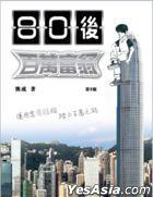 80 Hou Bai Wan Fu Weng [ Di9 Ban ]