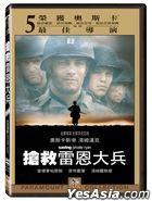 Saving Private Ryan (1998) (DVD) (Taiwan Version)