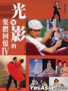Guang Yu Ying De Ji Ti Hui Yi IV
