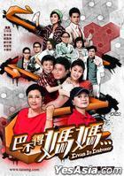 巴不得媽媽 (DVD) (完) (中英文字幕) (TVB劇集) (美國版)