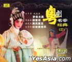 Yue Ju Ming Jia Jing Dian 3 (China Version)