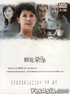 Xian Hua Duo Duo (DVD) (Part I) (To be continued) (Taiwan Version)