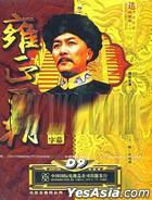Yongzheng Dynasty (DVD) (Ep. 1-40) (End) (Collector's Edition) (China Version)