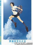 The Girl Who Leapt Through Time (2006) (Blu-ray) (2018 Reprint) (English Subtitled) (Hong Kong Version)