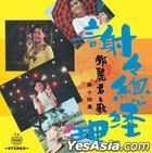 Teresa Teng Vol.14 (Reissue Version)