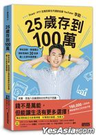 25 Sui Cun Dao100 Wan : Xue Xiao Mei Jiao , Zhang Wo Du Li Li Cai Si Wei De30 Tang Ke , Rang Ren Sheng Geng You Xuan Ze Quan !